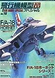 飛行機模型スペシャル No.10 2015年 08 月号