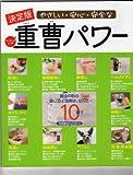 決定版やさしい・安心・安全な ペーキングソーダ重曹パワー / 池田美穂・舎人栄一 のシリーズ情報を見る