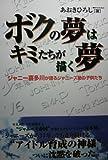 ボクの夢はキミたちが描く夢—ジャニー喜多川が語るジャニーズ塾の子供たち -