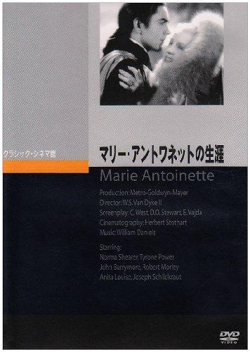 マリー・アントワネットの生涯 [DVD]