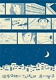 深夜0時にこんばんは / 冬川智子 のシリーズ情報を見る