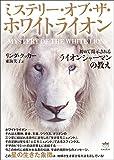 ミステリー・オブ・ザ・ホワイトライオン 初めて開示される《ライオンシャーマンの教え》