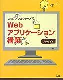 Webアプリケーション構築―Java7版 (Javaバイブルシリーズ)