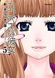 カンペキな彼女 : 5 アクションコミックス