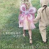 音のサプリメント#35 しあわせな森のジブリ / オムニバス (CD - 2010)