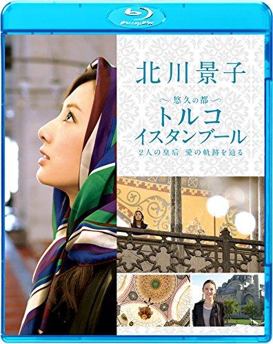 北川景子 悠久の都 トルコ イスタンブール2人の皇后 愛の軌跡を辿る[Blu-ray/ブルーレイ]