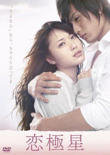 恋極星 [DVD]