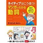 Amazon.co.jp: ネイティブはこう使う! マンガでわかる動詞 電子書籍: デイビッド・セイン: Kindleストア