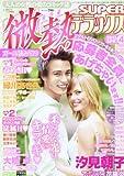 微熱 SUPER (スーパー) デラックス 2013年 04月号 [雑誌]