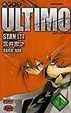 機巧童子ULTIMO 1 (ジャンプコミックス)