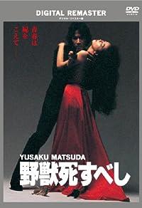 野獣死すべし デジタル・リマスター版 [DVD]