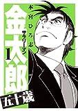 サラリーマン金太郎 五十歳 1 (ヤングジャンプコミックス)