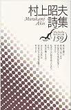 村上昭夫詩集 (現代詩文庫)