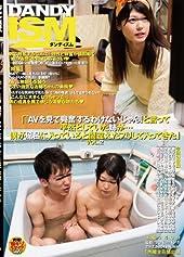 「『AVを見て興奮するわけないじゃん』と言って平然としていた姉が・・・僕が風呂に入っていると間違えたフリして入ってきた」VOL.2 [DVD]