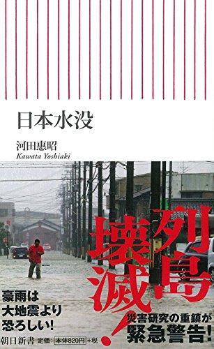 日本水没 (朝日新書)