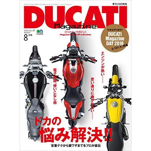 DUCATI Magazine(ドゥカティーマガジン) Vol.80 2016年8月号[雑誌]