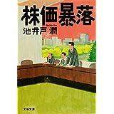 Amazon.co.jp: 株価暴落 eBook: 池井戸 潤: Kindleストア