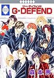 G・DEFEND(32) (冬水社・ラキッシュコミックス) (ラキッシュ・コミックス)