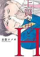 上質な男とH (ディアプラス・コミックス)