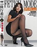 月刊隆行通信 前村理央 RTD-067 [DVD]