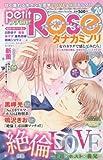 Petit Rose(プチロゼ)(20) 2016年 06 月号 [雑誌]: 漫画ボン 増刊