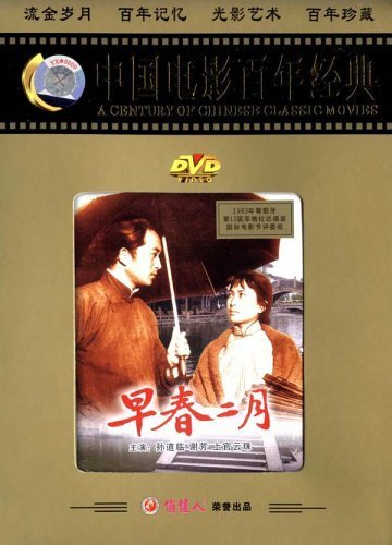early-spring-chinese-name-zao-chun-er-yue-1963-classic-chinese-film-directed-by-xie-yili-region-all-