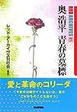 奥浩平 青春の墓標 (レッド・アーカイヴズ01)