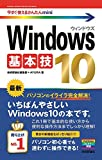 今すぐ使えるかんたんmini Windows 10 基本技