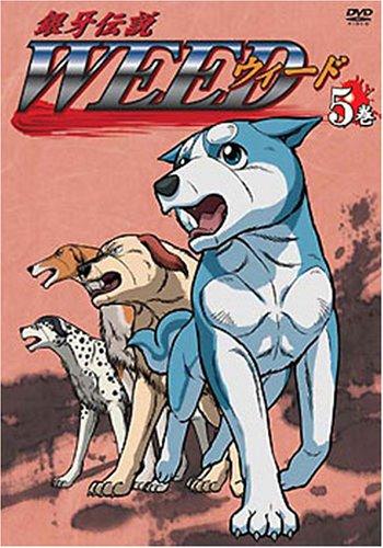 銀牙伝説 WEED 5巻