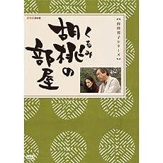 胡桃の部屋 DVD-BOX 全2枚セット