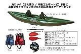 ジョイクラフト 2人乗りカヤック 【Kayak 375 スターターセット】 <Seishop>