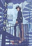 キノの旅 XVI the Beautiful World (電撃文庫 し)