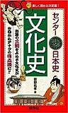 センター日本史〔文化史〕 (赤本ポケット)
