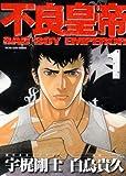不良皇帝 1 (ヤングキングコミックス)