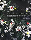 Web�ץ�ե��å���ʥ�Τ���β���§ Web�ۿ��ǥ�����Υ���� (Web Designing BOOKS)