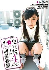 小○生河愛杏里 4時間 [DVD]