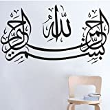 Family Islamic Muslim Calligraphy Removable Wall Art Decal Sticker Decor Mural DIY Vinyl Home Room