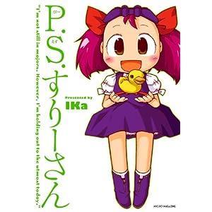 P.S.すりーさん (マイクロマガジン・コミックス)