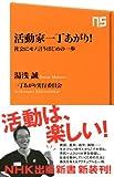 活動家一丁あがり!―社会にモノ言うはじめの一歩 (NHK出版新書 343)