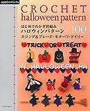 はじめてのかぎ針編み ハロウィンパターン100 エジング&ブレード・モチーフ・ドイリー (アサヒオリジナル)