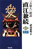 「天地人」探訪直江兼続 上 疾風編 (1)