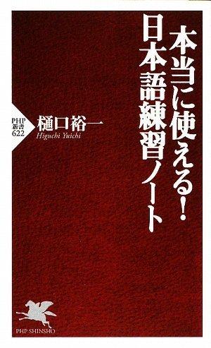 本当に使える!日本語練習ノート