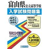 富山県公立高等学校入試問題集 平成25年春受験用