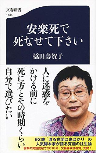 ネタリスト(2018/06/05 08:00)92歳の橋田壽賀子が語る「わたしの理想の死にかた」