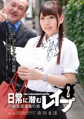 日常に潜むレイプ2 不動産賃貸業の男 市川まほ アタッカーズ [DVD]