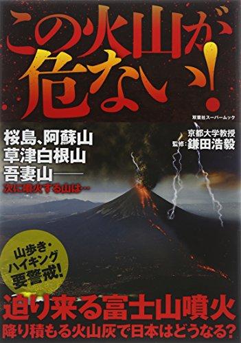 この火山が危ない! (双葉社スーパームック)