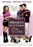 理想の恋人を見つけるための7つのジンクス [DVD]