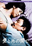 愛と死の間(はざま)で スペシャル・コクレターズ・エディション [DVD]
