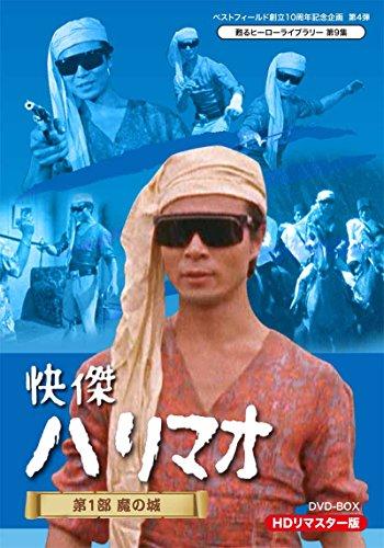 快傑ハリマオ(1960)