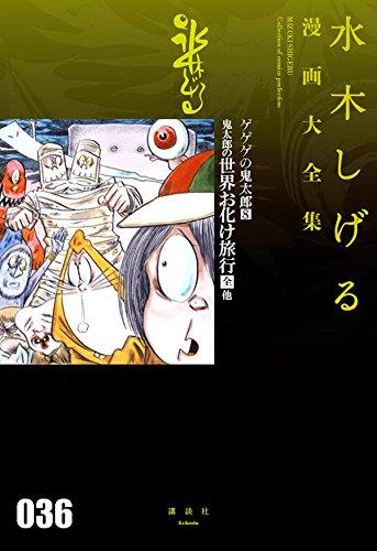 ゲゲゲの鬼太郎(8)鬼太郎の世界お化け旅行[全] 他 (水木しげる漫画大全集)